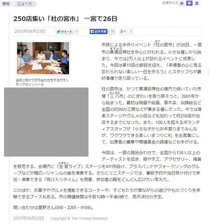 150423yomiurinp_www.yomiuri.co.jp_local_aichi_news_16w.jpg