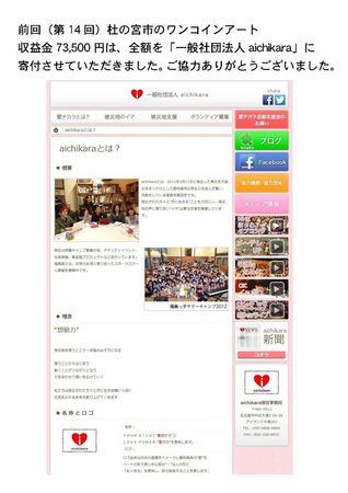 150426ワンコインアート前回寄付aichikara御礼150424_16w.jpg