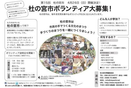 ボランティア募集案内(A4横).pdf