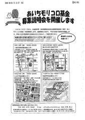 morikoro_setsumei_bill080919_080904_s.jpg