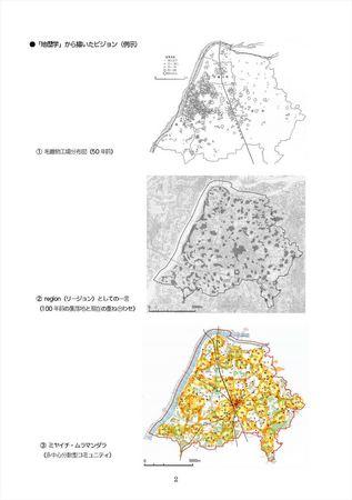 0129メモ-1.pdf_ページ_2_16L.jpg