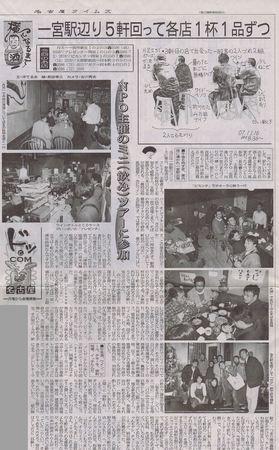 071128 名古屋タイムズ 5 居酒屋ツアー1 志民連いちのみや_16w.jpg
