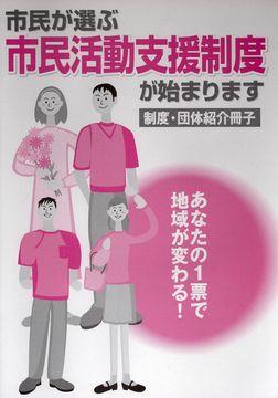 0812shienseido_sasshi_s.jpg