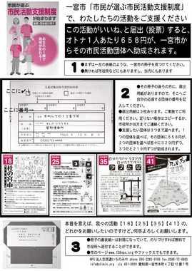 0901shien_general_bill.jpg
