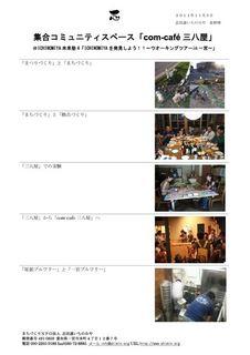 111105三八屋ICHINOMIYA未来塾一宮市NPO講座レジュメ_RR.jpg