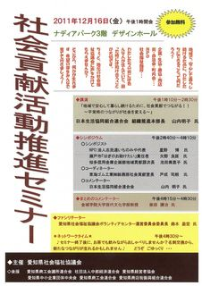 111216syakou_seminer_P1_R.jpg