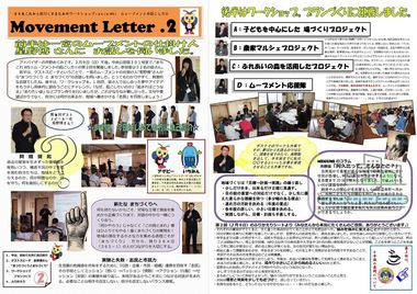 140209阿久比movementletter2_140220_16.jpg