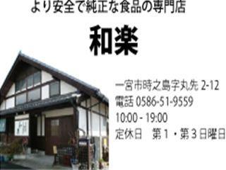 140322ほめるんもCM_和楽_16.jpg