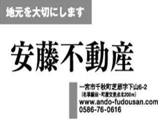 140322ほめるんもCM_安藤不動産_16.jpg