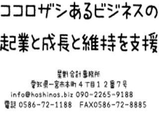 140322ほめるんもCM_星野会計_16.jpg