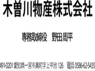 140322ほめるんもCM_木曽川物産_16.jpg