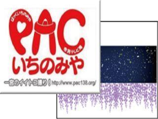 140322ほめるんもCM_PACと美桜ファンクラブ_16.jpg