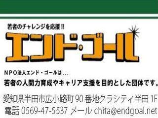 140322エンドゴール名刺広告_16.jpg