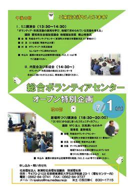 140701 東浦町総合ボランティアセンター オープニングちらし_ページ_1_16w.jpg