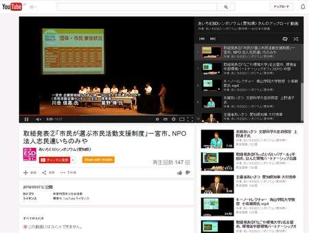 140801 あいちESDシンポジウム 鈴木さん_8w.jpg