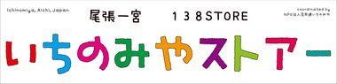 140930-ichinomiyastore-noren_1800_450yokomaku_temp_CS3_8w.jpg