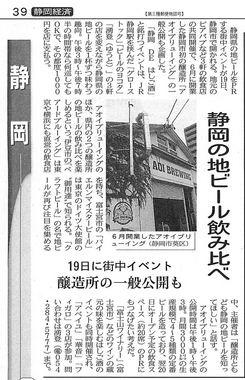 141009_nnp_静岡経済_静岡の地ビール飲み比べ._市川先生jpg_8w.jpg