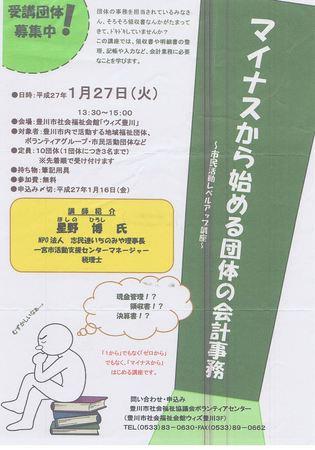150127 豊川市社会福祉協議会 マイナスから始める団体の会計事務_ページ_10_ページ_01_16w.jpg