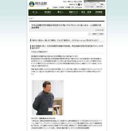 151104あつまルーム_阿久比町_星野博_http__www.town.agui.lg.jp_contents_detail_ページ_1_16w.jpg