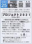 160125_志民連いちのみやプロジェクト2021_市民が選ぶ支援制度冊子25_16L.jpg