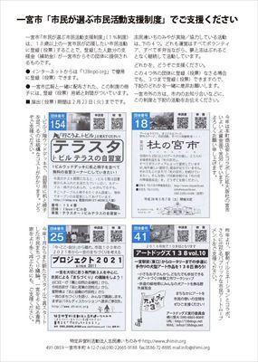 160204市民活動支援制度4事業チラシ_4L.jpg