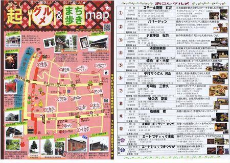160204起グルメまち歩き_16L.jpg