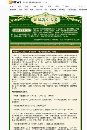 190127 地域再生大賞ブロック賞 志民連いちのみや.jpg