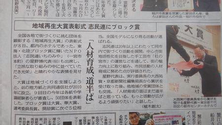 190209 cnp o 16 地域再生大賞 志民連いちのみや2019-02-09 09.05.57_w.32.jpg