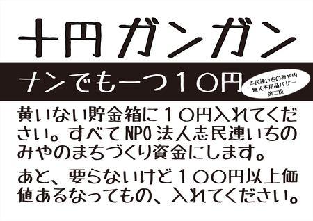 190502 10円ガンガンマーケット_w.32.jpg