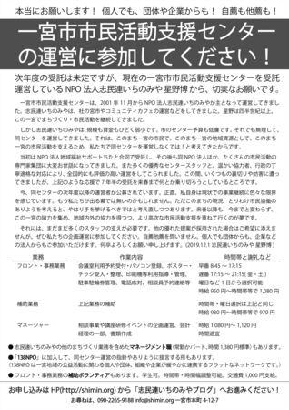 191120 スタッフ募集お願い 138 NPO 志民連いちのみや_ページ_1_w32.jpg