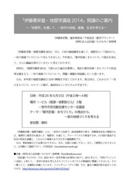 2014開講案内_ページ_1_8w.jpg