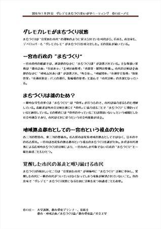 2016-01-29_谷口庄一メモ_16L.jpg