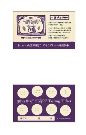 20190608一宮ブルワリー_リ_オープンチケット03trim.jpg
