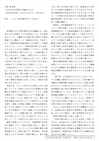 ☆書評(新)151128_16L.jpg