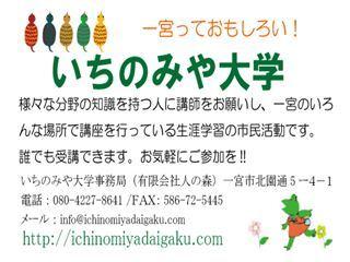 イチノミヤ大学ほめるんも協賛広告用名刺大140228_16.jpg