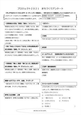 プロジェクト2021まちづくりアンケート_16L.jpg
