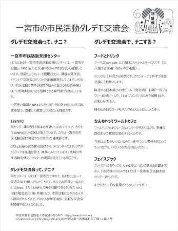 一宮市の市民活動ダレデモ交流会[1]_16L.jpg