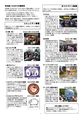 志民連いちのみやの諸活動履歴131220_ページ_1_16.jpg