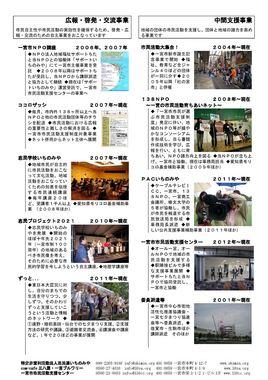 志民連いちのみやの諸活動履歴131220_ページ_2_16.jpg