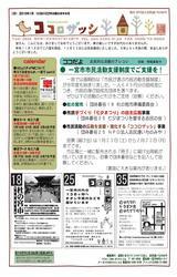 cocorozasshi28_1001_100110.jpg