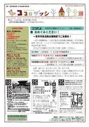 cocorozasshi29_1002_100204b.jpg
