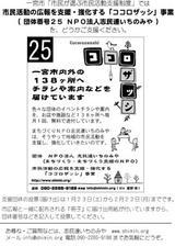 shiminshien_kokorozasshi_se.jpg