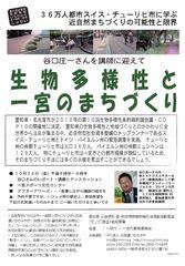 tayoseiichinomiya_taniguchi081024_080810_s.jpg